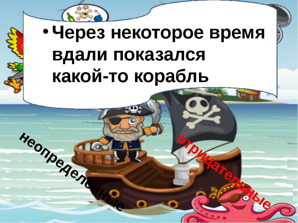 По острову бродил одинокий, никому не знакомый пират Через некоторое время в...