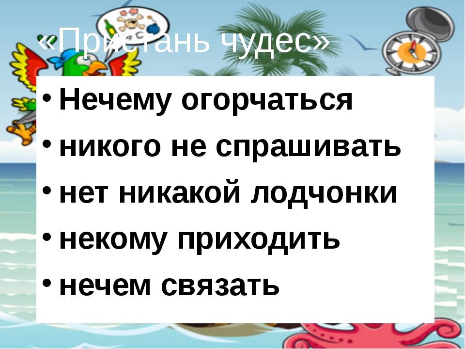 С кем бы поговорить? «Морские байки»