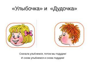 «Улыбочка» и «Дудочка» Сначала улыбнемся, потом мы подудим! И снова улыбнемся