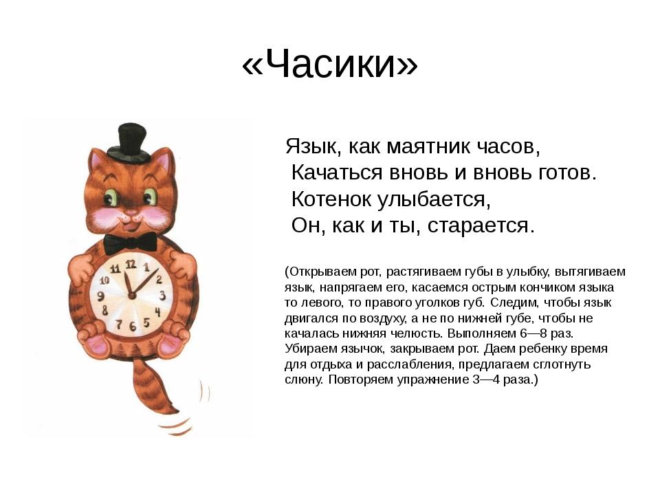 «Часики» Язык, как маятник часов, Качаться вновь и вновь готов. Котенок улыба...