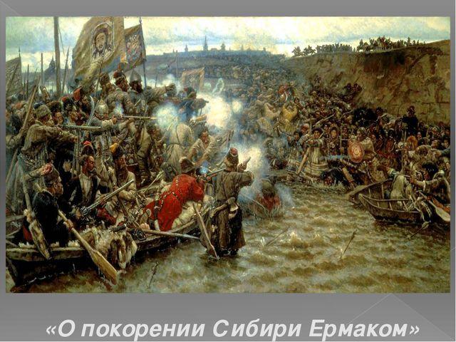 «О покорении Сибири Ермаком»