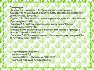 "Литература. Ашиков В.И., Ашикова С.Г. ""Семицветик"" – программа и руководство"