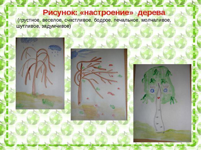 Рисунок: «настроение» дерева (грустное, веселое, счастливое, бодрое, печальн...