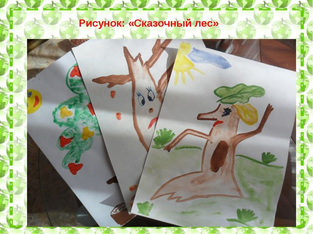 Рисунок: «Сказочный лес»