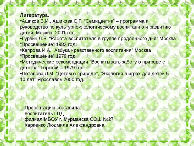"Литература. Ашиков В.И., Ашикова С.Г. ""Семицветик"" – программа и руководство..."