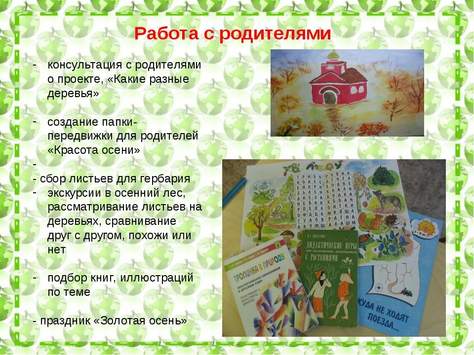 Работа с родителями консультация с родителями о проекте, «Какие разные деревь...