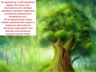 Не нравилась это Волшебному дереву. Не хотело оно участвовать в их злобных де