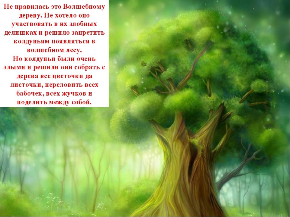 Не нравилась это Волшебному дереву. Не хотело оно участвовать в их злобных де...
