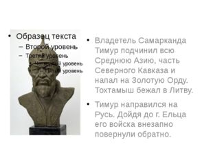 Владетель Самарканда Тимур подчинил всю Среднюю Азию, часть Северного Кавказа