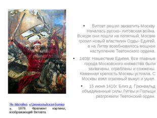 Ян Матейко.«Грюнвальдская битва», 1878. Фрагмент картины, изображающий Витов