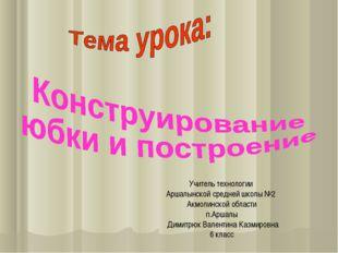 Учитель технологии Аршалынской средней школы №2 Акмолинской области п.Аршалы