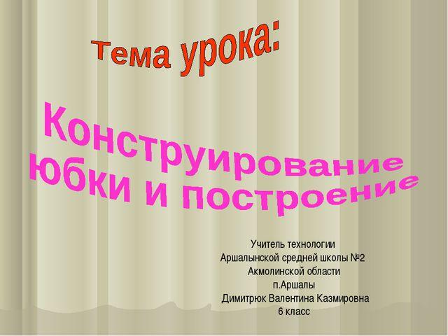 Учитель технологии Аршалынской средней школы №2 Акмолинской области п.Аршалы...