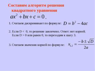 Составим алгоритм решения квадратного уравнения 1. Считаем дискриминант по фо