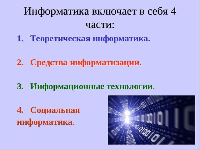 Информатика включает в себя 4 части: Теоретическая информатика. Средства инфо...