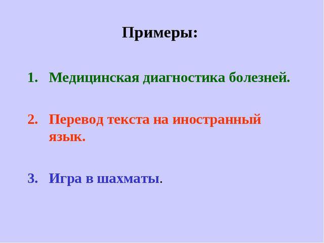 Примеры: Медицинская диагностика болезней. Перевод текста на иностранный язык...