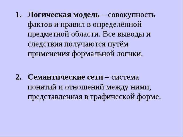 Логическая модель – совокупность фактов и правил в определённой предметной об...