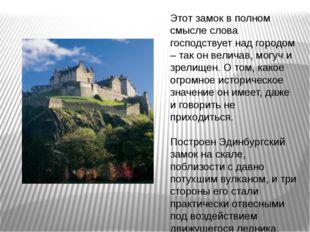 Этот замок в полном смысле слова господствует над городом – так он величав, м