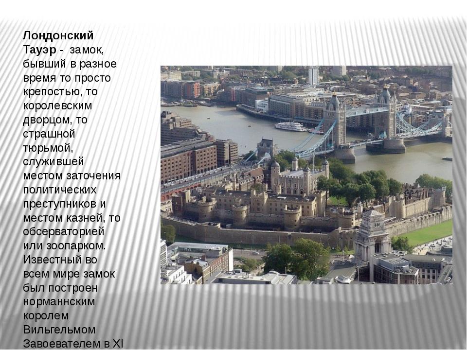 Лондонский Тауэр - замок, бывший в разное время то просто крепостью, то коро...