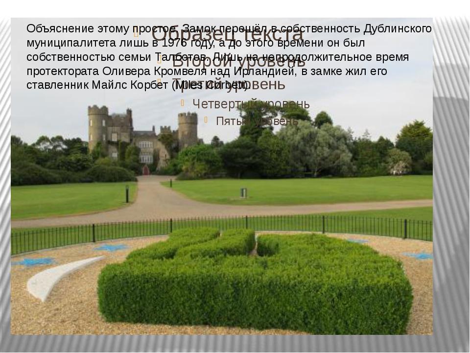 Объяснение этому простое. Замок перешёл в собственность Дублинского муниципал...