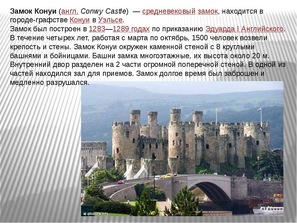 Замок Конуи(англ.Conwy Castle) —средневековыйзамок, находится в городе-г...