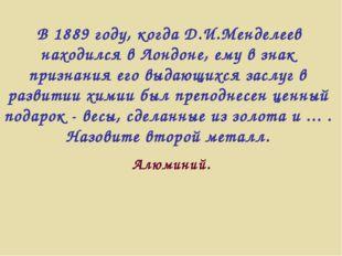 В 1889 году, когда Д.И.Менделеев находился в Лондоне, ему в знак признания е