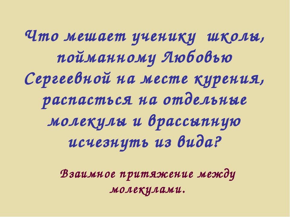 Что мешает ученику школы, пойманному Любовью Сергеевной на месте курения, рас...