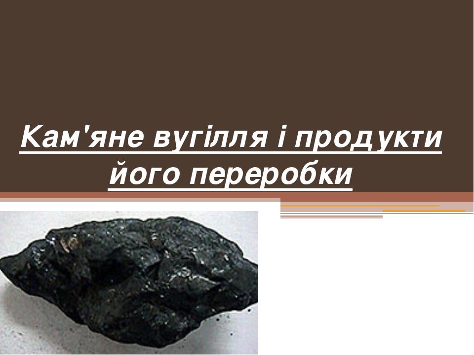 Кам'яне вугілля і продукти його переробки
