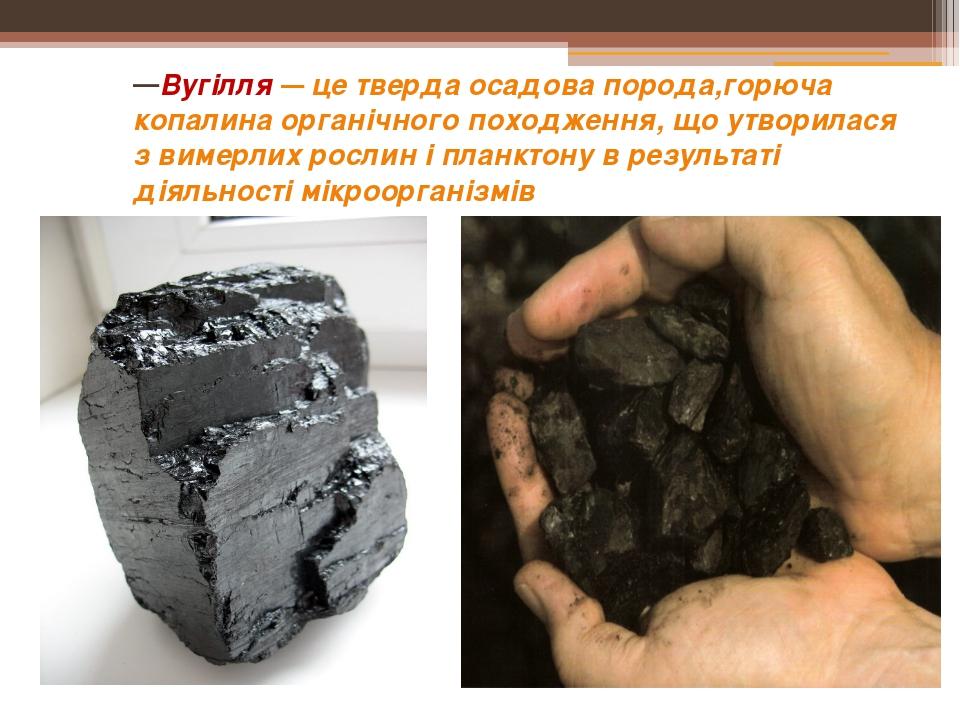 —Вугілля — це тверда осадова порода,горюча копалина органічного походження,...