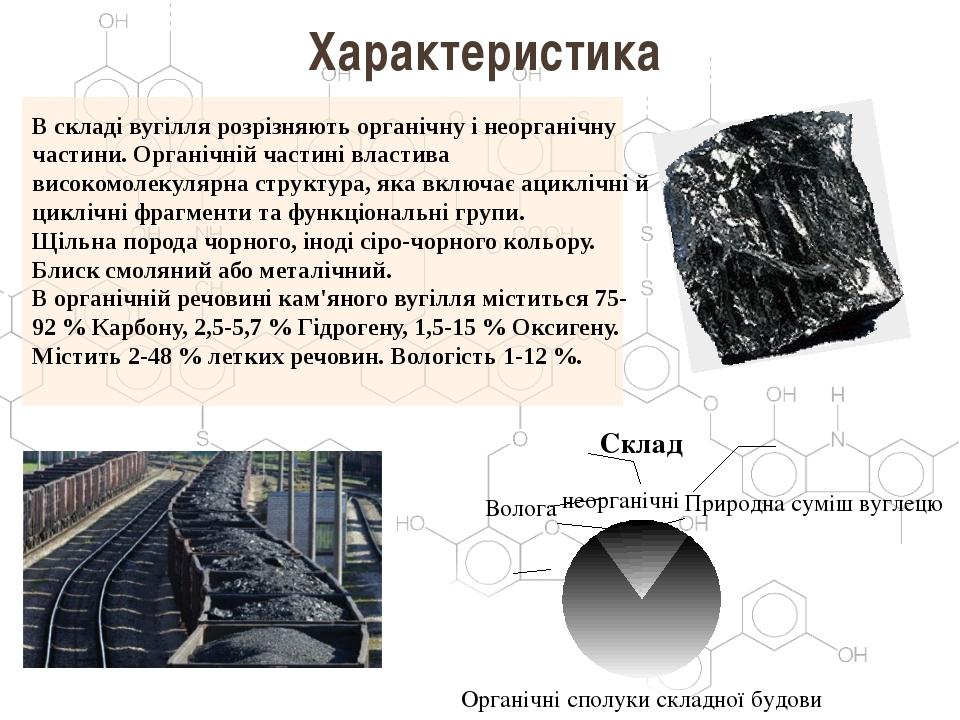 Характеристика В складі вугілля розрізняють органічну і неорганічну частини....