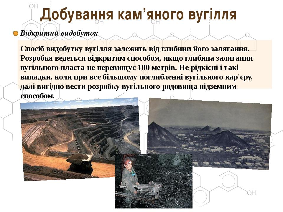Добування кам'яного вугілля Відкритий видобуток Спосіб видобутку вугілля зал...