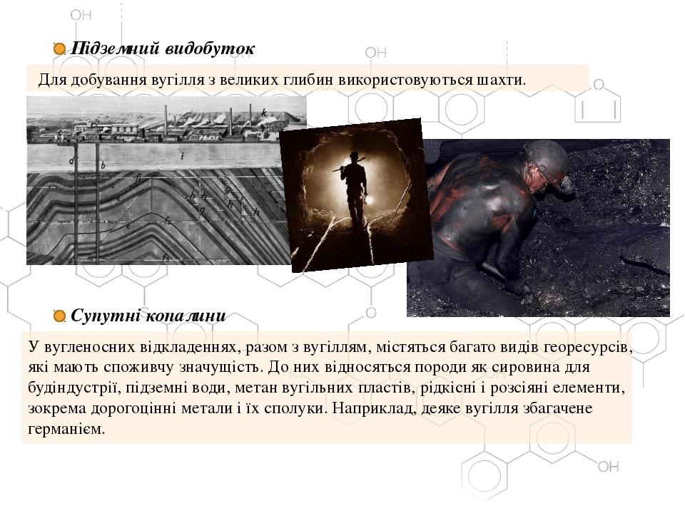Підземний видобуток Для добування вугілля з великих глибин використовуються...