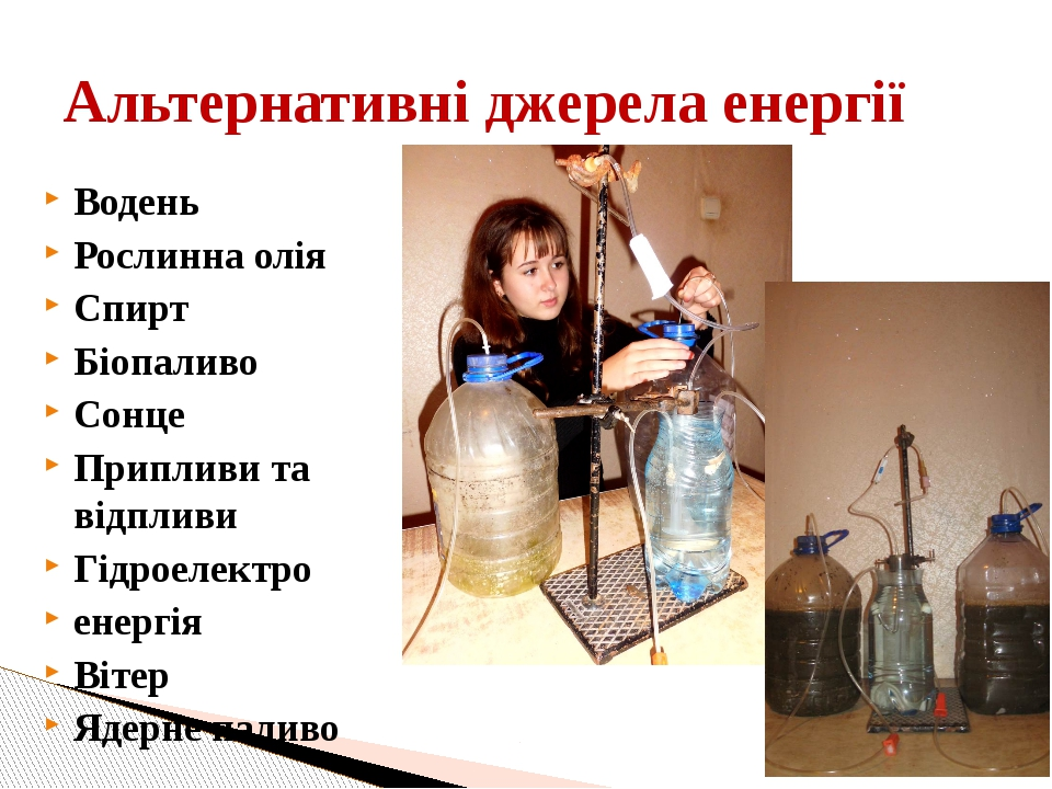 Водень Рослинна олія Спирт Біопаливо Сонце Припливи та відпливи Гідроелектро...