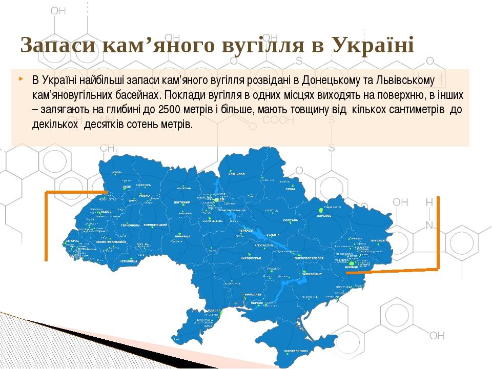 В Україні найбільші запаси кам'яного вугілля розвідані в Донецькому та Львів...