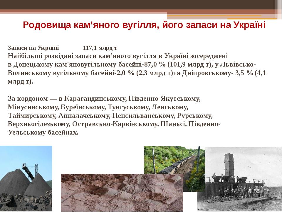 Запаси на Україні 117,1 млрд т Найбільші розвідані запаси кам'яного вугілля...