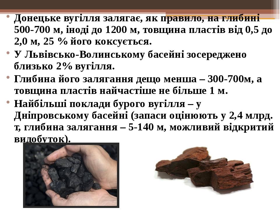 Донецьке вугілля залягає, як правило, на глибині 500-700 м, іноді до 1200 м,...