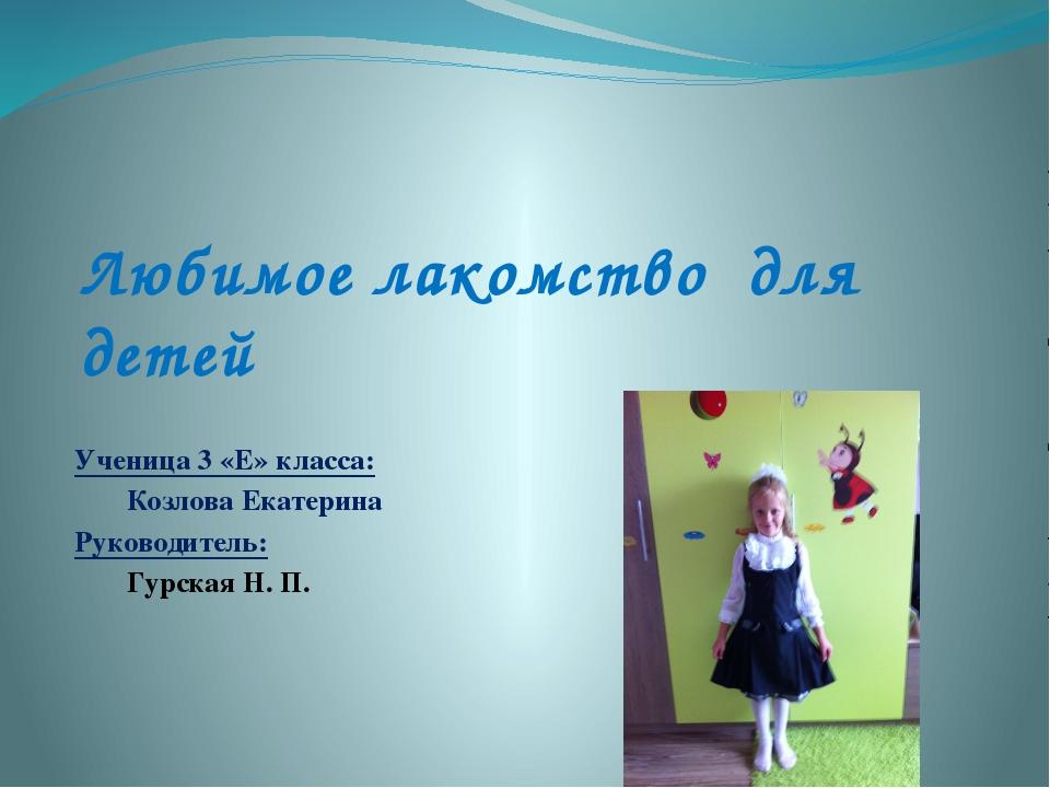 Любимое лакомство для детей Ученица 3 «Е» класса: Козлова Екатерина Руководи...