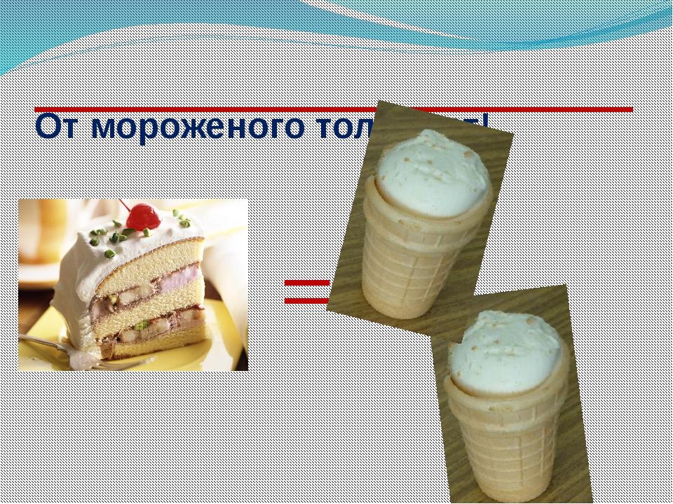 От мороженого толстеют! =