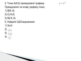 3. Точка А(K;6) принадлежит графику Принадлежит ли этому графику точка: 1) B(
