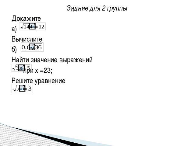 Задние для 2 группы Докажите а) Вычислите б) Найти значение выражений  при х...