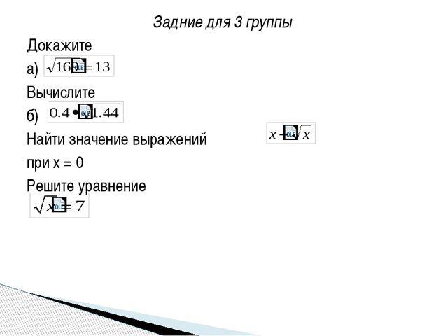 Задние для 3 группы Докажите а) Вычислите б) Найти значение выражений при х...