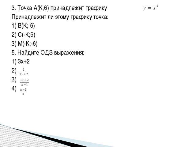 3. Точка А(K;6) принадлежит графику Принадлежит ли этому графику точка: 1) B(...