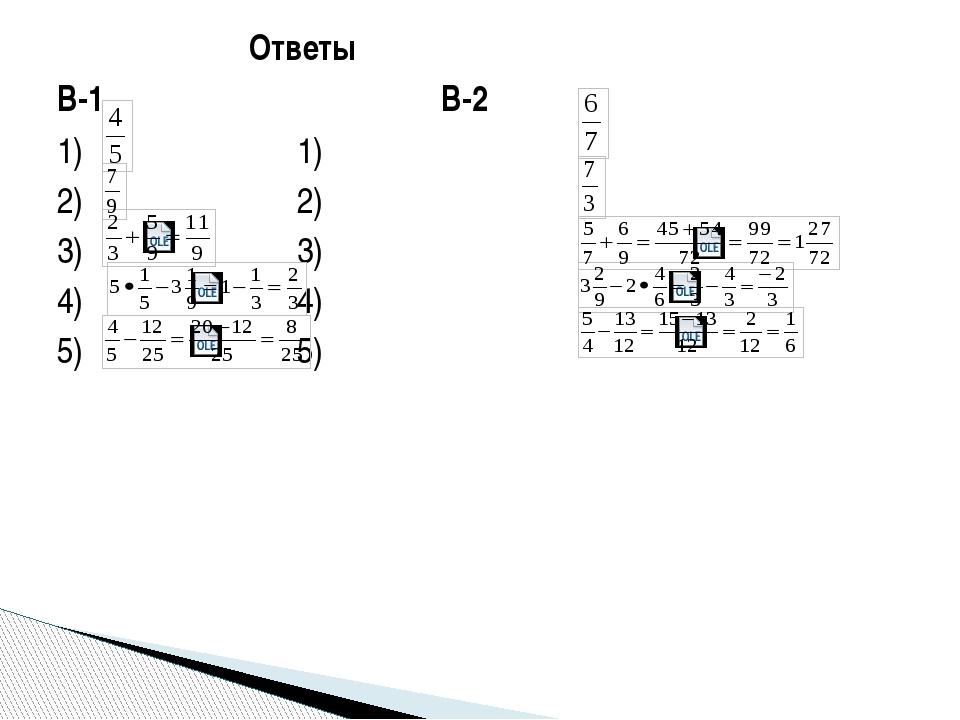 Ответы В-1В-2 1)1) 2)2) 3)3) 4)4) 5)5)