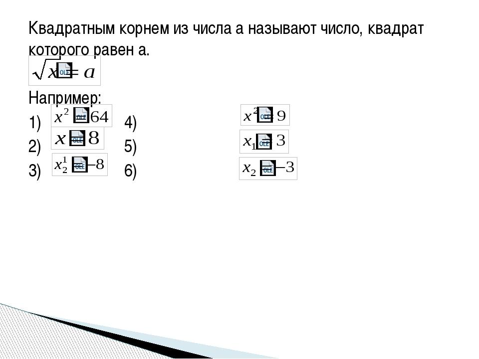 Квадратным корнем из числа а называют число, квадрат которого равен а.  Нап...