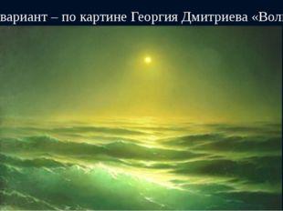 2-й вариант – по картине Георгия Дмитриева «Волны»