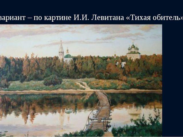 1-й вариант – по картине И.И. Левитана «Тихая обитель»