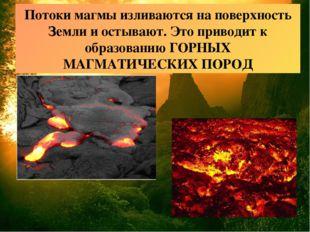Потоки магмы изливаются на поверхность Земли и остывают. Это приводит к образ