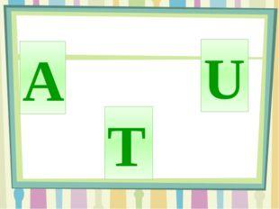 A T U