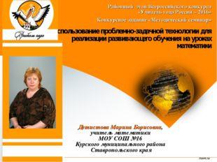 Районный этап Всероссийского конкурса «Учитель года России – 2016» Конкурсное