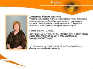 Детистова Марина Борисовна– учитель математики первой квалификационной катего