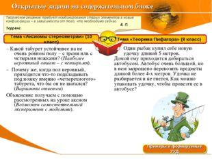 Открытые задачи на содержательном блоке Тема «Аксиомы стереометрии» (10 класс